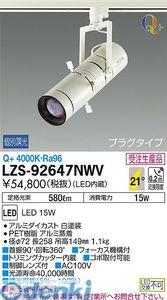 大光電機(DAIKO) [LZS-92647NWV] LEDスポットライト LZS92647NWV【送料無料】
