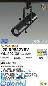 大光電機(DAIKO) [LZS-92647YBV] LEDスポットライト LZS92647YBV【送料無料】