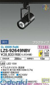 大光電機 DAIKO LZS-92649NBV LEDスポットライト LZS92649NBV【送料無料】