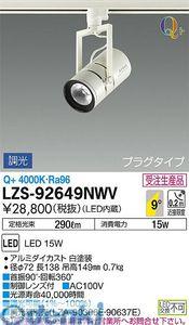 大光電機(DAIKO) [LZS-92649NWV] LEDスポットライト LZS92649NWV【送料無料】