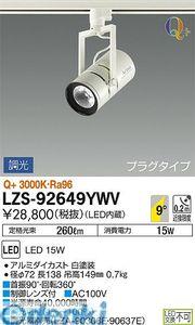 大光電機(DAIKO) [LZS-92649YWV] LEDスポットライト LZS92649YWV【送料無料】