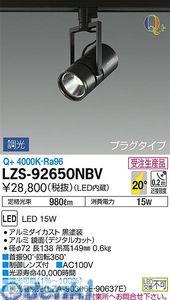 大光電機(DAIKO) [LZS-92650NBV] LEDスポットライト LZS92650NBV【送料無料】