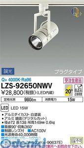 大光電機(DAIKO) [LZS-92650NWV] LEDスポットライト LZS92650NWV【送料無料】