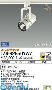 大光電機 DAIKO LZS-92650YWV LEDスポットライト LZS92650YWV【送料無料】