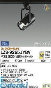 大光電機(DAIKO) [LZS-92651YBV] LEDスポットライト LZS92651YBV【送料無料】