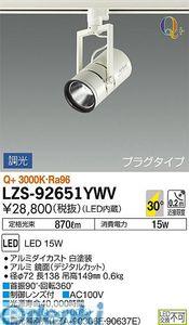 大光電機(DAIKO) [LZS-92651YWV] LEDスポットライト LZS92651YWV【送料無料】