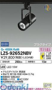 大光電機(DAIKO) [LZS-92652NBV] LEDスポットライト LZS92652NBV【送料無料】
