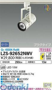 大光電機(DAIKO) [LZS-92652NWV] LEDスポットライト LZS92652NWV【送料無料】