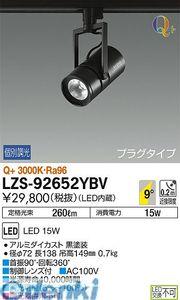 大光電機 DAIKO LZS-92652YBV LEDスポットライト LZS92652YBV【送料無料】