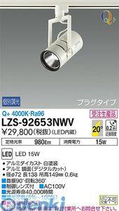 大光電機 DAIKO LZS-92653NWV LEDスポットライト LZS92653NWV【送料無料】