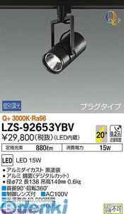 大光電機 DAIKO LZS-92653YBV LEDスポットライト LZS92653YBV【送料無料】