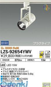 大光電機 DAIKO LZS-92654YWV LEDスポットライト LZS92654YWV【送料無料】