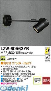 大光電機 DAIKO LZW-60563YB LED屋外スポットライト LZW60563YB【送料無料】