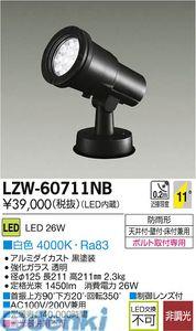 大光電機(DAIKO) [LZW-60711NB] LED屋外スポットライト LZW60711NB【送料無料】