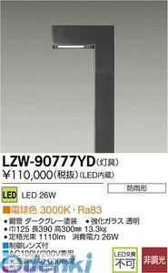 大光電機 DAIKO LZW-90777YD LED灯具 LZW90777YD【送料無料】