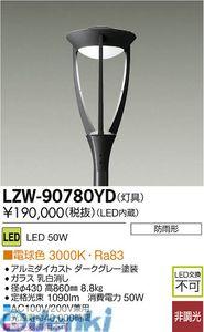 大光電機 DAIKO LZW-90780YD LED灯具 LZW90780YD【送料無料】