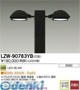 大光電機 DAIKO LZW-90783YB LED灯具 LZW90783YB【送料無料】