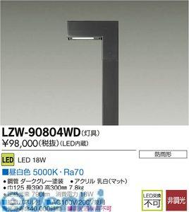 大光電機 DAIKO LZW-90804WD LED灯具 LZW90804WD【送料無料】