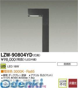 大光電機 DAIKO LZW-90804YD LED灯具 LZW90804YD【送料無料】