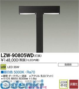 大光電機(DAIKO) [LZW-90805WD] LED灯具 LZW90805WD【送料無料】