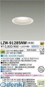 大光電機 DAIKO LZW-91285NW LED屋外アウトドア LZW91285NW