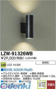 大光電機(DAIKO) [LZW-91326WB] LED屋外ブラケット LZW91326WB【送料無料】