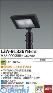大光電機(DAIKO) [LZW-91336YB] LED灯具 LZW91336YB【送料無料】