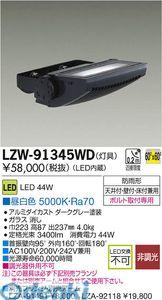 大光電機 DAIKO LZW-91345WD LED屋外スポットライト LZW91345WD【送料無料】