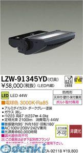大光電機 DAIKO LZW-91345YD LED屋外スポットライト LZW91345YD【送料無料】