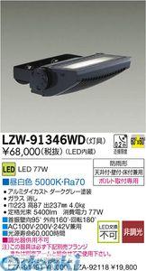 大光電機 DAIKO LZW-91346WD LED屋外スポットライト LZW91346WD【送料無料】