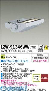 大光電機 DAIKO LZW-91346WW LED屋外スポットライト LZW91346WW【送料無料】