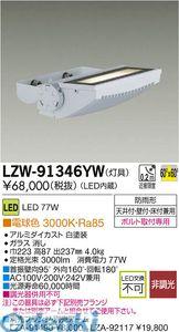 大光電機(DAIKO) [LZW-91346YW] LED屋外スポットライト LZW91346YW【送料無料】