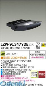 大光電機 DAIKO LZW-91347YDE LED屋外スポットライト LZW91347YDE【送料無料】