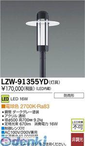 大光電機 DAIKO LZW-91355YD LED灯具 LZW91355YD【送料無料】