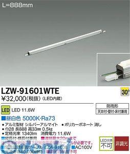 大光電機 DAIKO LZW-91601WTE LEDシステムライト LZW91601WTE【送料無料】