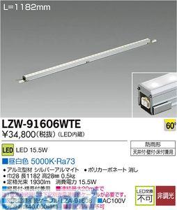 大光電機 DAIKO LZW-91606WTE LEDシステムライト LZW91606WTE【送料無料】