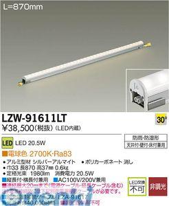 大光電機(DAIKO) [LZW-91611LT] LEDシステムライト LZW91611LT【送料無料】