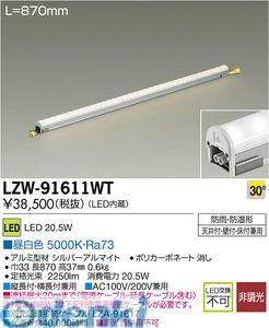 大光電機(DAIKO) [LZW-91611WT] LEDシステムライト LZW91611WT【送料無料】