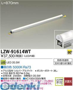 大光電機(DAIKO) [LZW-91614WT] LEDシステムライト LZW91614WT【送料無料】
