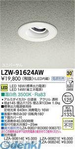 大光電機(DAIKO) [LZW-91624AW] LED屋外アウトドア LZW91624AW【送料無料】