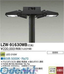 大光電機 DAIKO LZW-91630WB LED灯具 LZW91630WB【送料無料】
