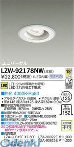 大光電機 DAIKO LZW-92178NW LED屋外アウトドア LZW92178NW【送料無料】