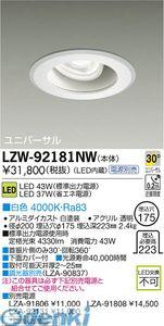 大光電機 DAIKO LZW-92181NW LED屋外アウトドア LZW92181NW【送料無料】