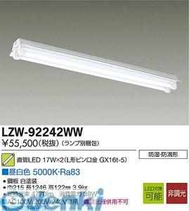 大光電機(DAIKO) [LZW-92242WW] LED屋外シーリング LZW92242WW【送料無料】
