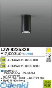大光電機 DAIKO LZW-92353XB LED屋外シーリングダウンライト LZW92353XB【送料無料】