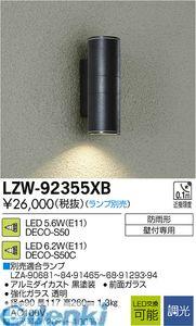 大光電機(DAIKO) [LZW-92355XB] LED屋外ブラケット LZW92355XB【送料無料】