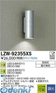 大光電機(DAIKO) [LZW-92355XS] LED屋外ブラケット LZW92355XS【送料無料】