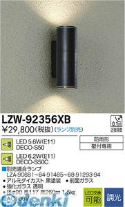 大光電機(DAIKO) [LZW-92356XB] LED屋外ブラケット LZW92356XB【送料無料】