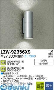 大光電機(DAIKO) [LZW-92356XS] LED屋外ブラケット LZW92356XS【送料無料】