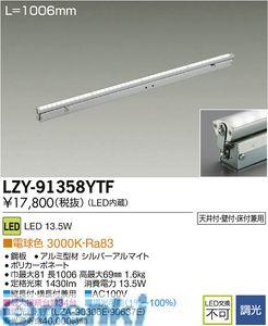 大光電機 DAIKO LZY-91358YTF LED間接照明 LZY91358YTF【送料無料】